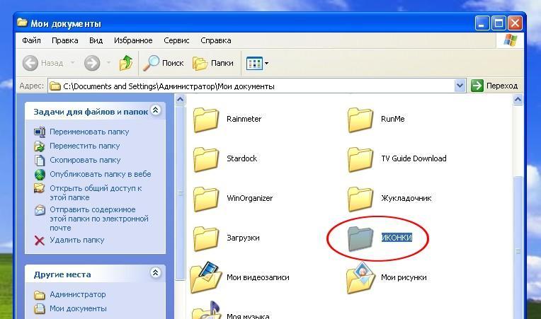 Сменить иконки в windows 7, бесплатные ...: pictures11.ru/smenit-ikonki-v-windows-7.html