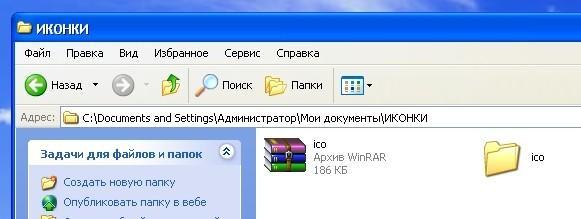 замена иконок xp: