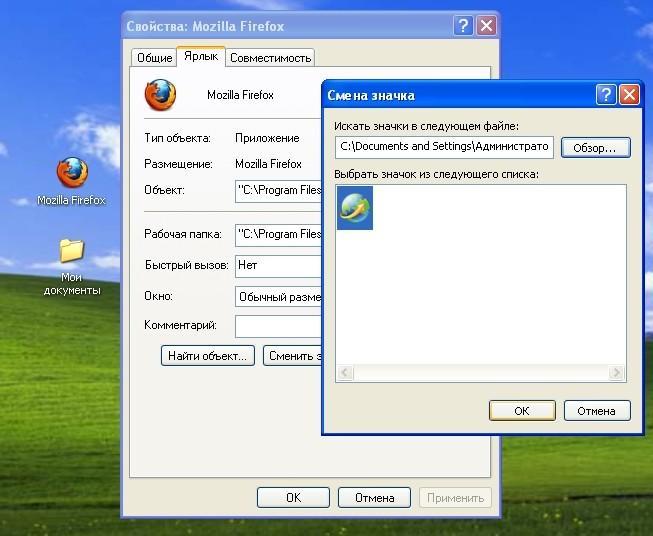 Иконки для Windows: http://winzoro.net/2011/08/29/kak-ustanovit-ikonoki-znachki-yarlyki-dlya-rabochego-stola-windows-xp.html