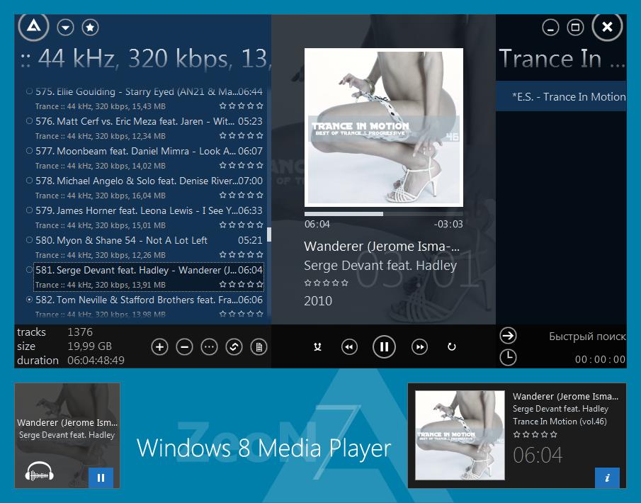 Скачать Бесплатно Aimp Для Windows 8 - фото 4