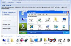 Программа IconPackager позволяет менять различные. иконки. в системе