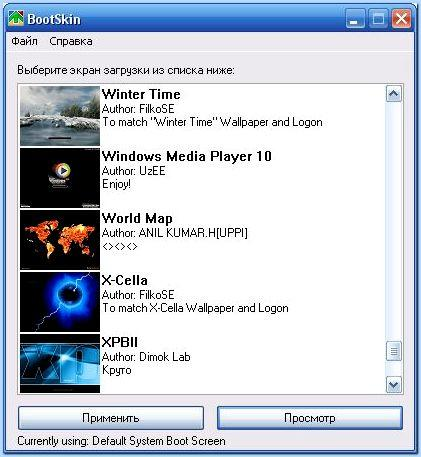 Bootscreen для Windows XP