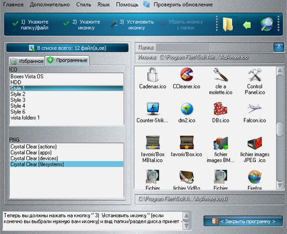 как установить иконки на Windows 7 - фото 9