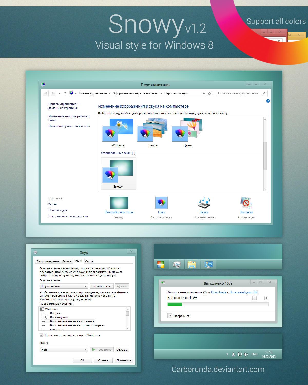 Установить цветовую схему для windows 7