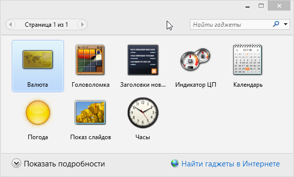 Гаджеты для Windows 8.1