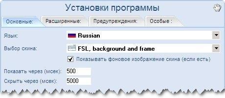 FSL Launcher
