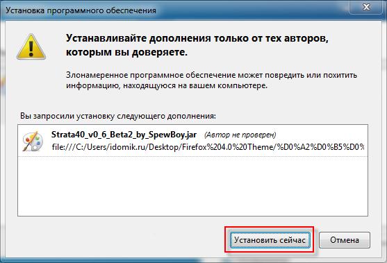 Как установить скин Firefox