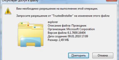 Как получить полный доступ к файлам