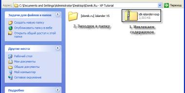 Как установить тему Windows XP