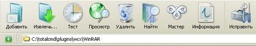 Winrar Vista V5