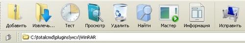 WinRAR_VistaV4