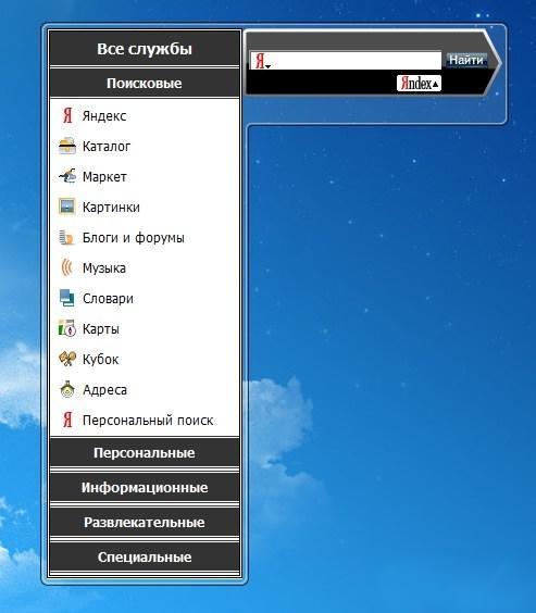 Поиск Яндекс v