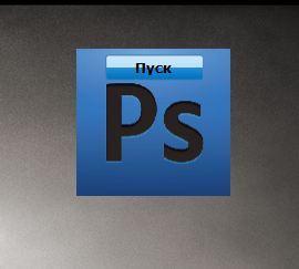 Гаджет для программы Adobe Photoshop CS5.1 v1.0