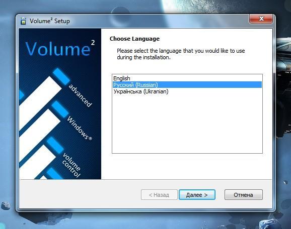 Volume² версия 1.1.2.159