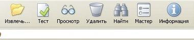WinRAR Maxthon Style