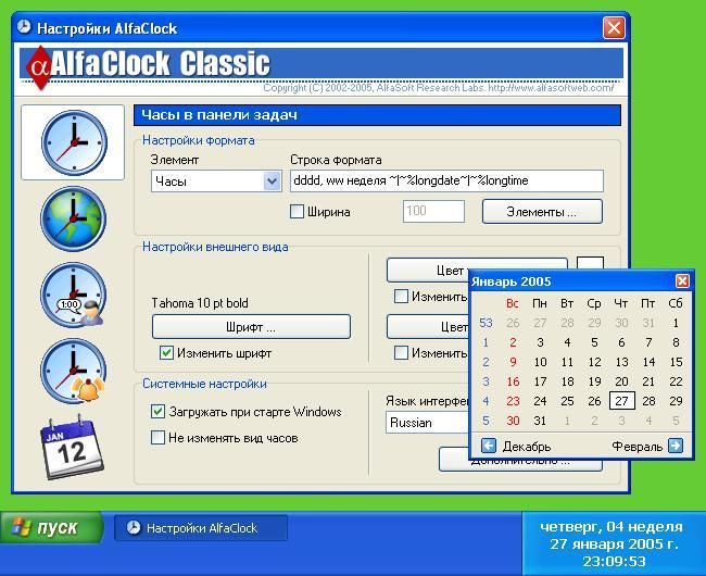 AlfaClock Free Edition