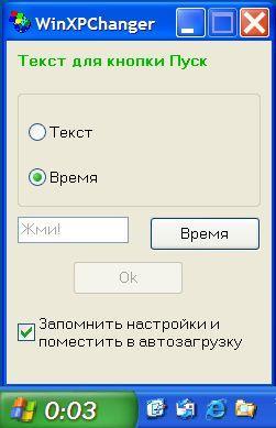 WinXPChanger 2.3