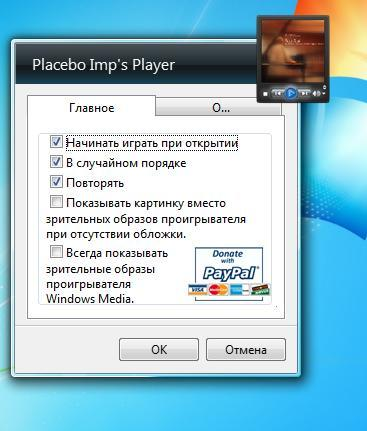 Placebo Player ByImp