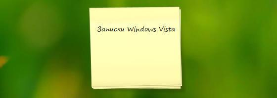 Vista Notes