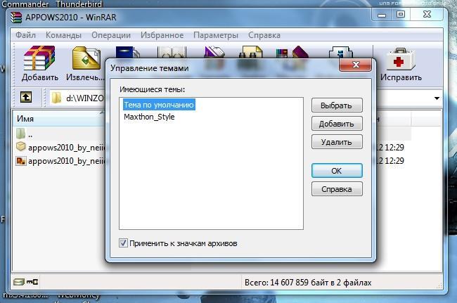 Как установить скин WinRAR