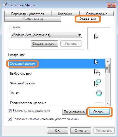 Курсоры для Windows