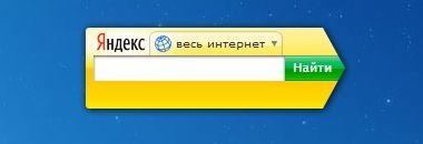 Яндекс Поиск
