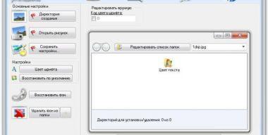 FolderFon 4.0