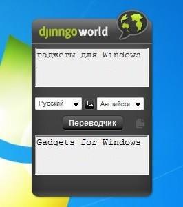 Djinngo World