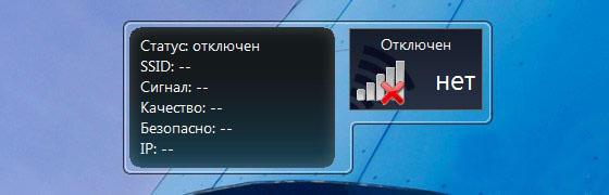WiFi статус