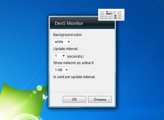DenS Monitor