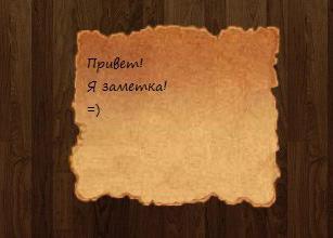 Parchment Notes