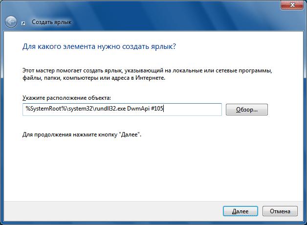 Flip 3D в Windows 7
