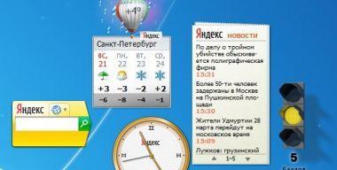 Гаджеты Яндекс