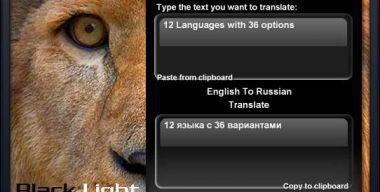 BLTranslatorApp