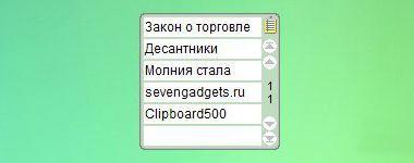 Clipboard 500