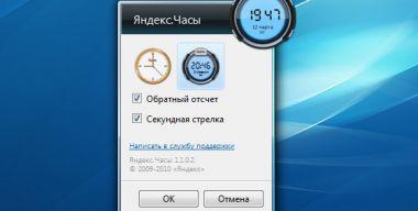 Яндекс.Часы
