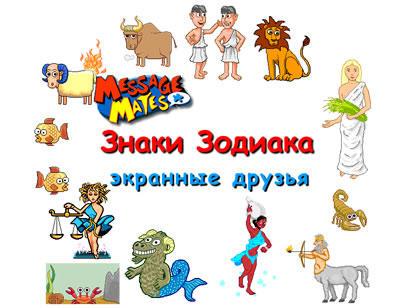 Zodiak messagesmates