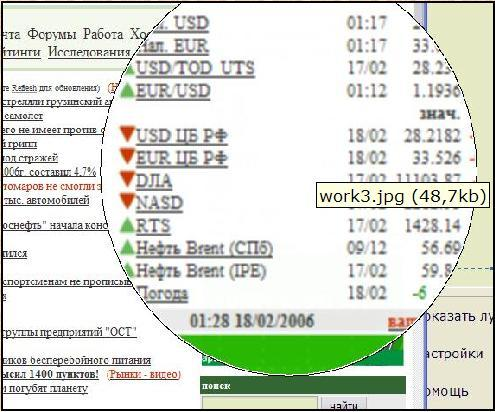 Экранная лупа v2.15