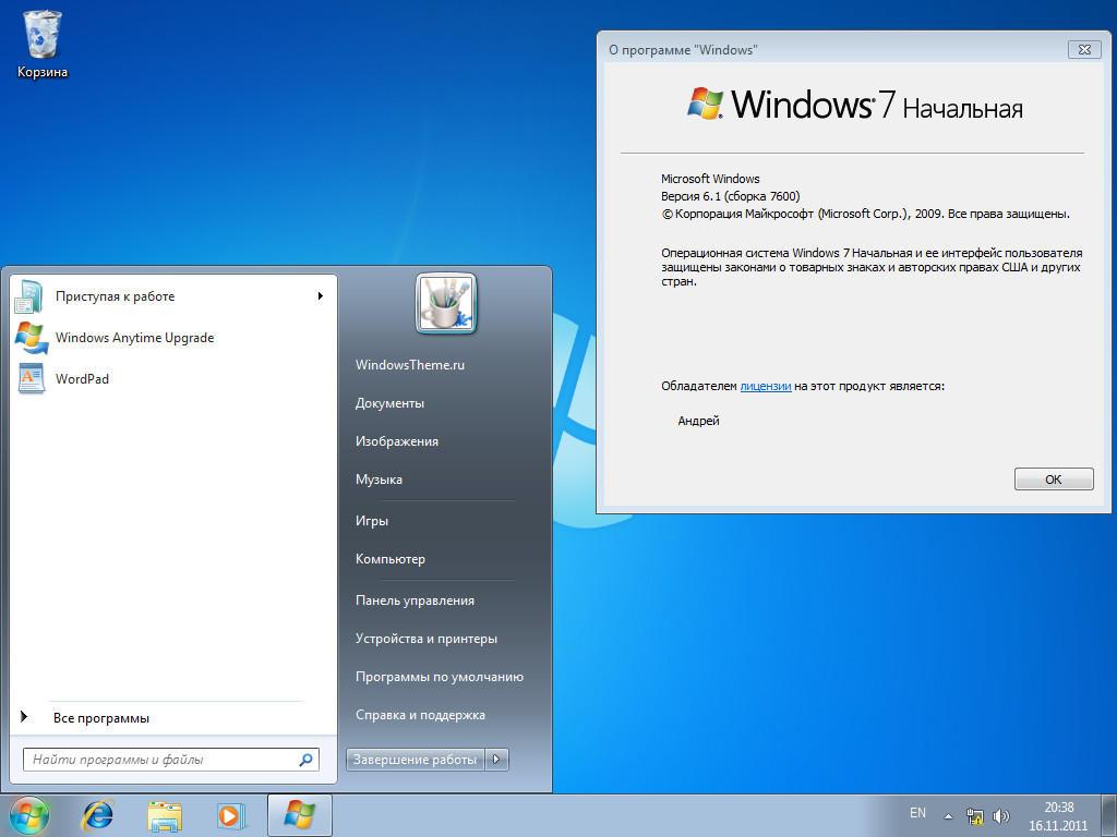 Программа для обои на рабочий стол windows 7 начальная