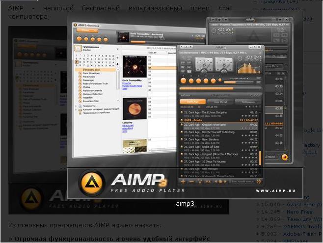 AIMP 3.10