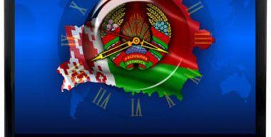 Часы государств Беларусь