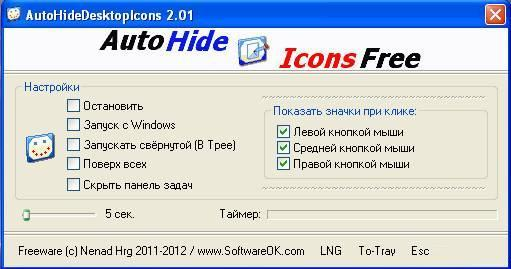 Auto Hide Desktop Icons 2.01