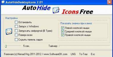 Auto Hide Desktop Icons 2.01