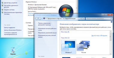 Панель персонализации для Windows 7