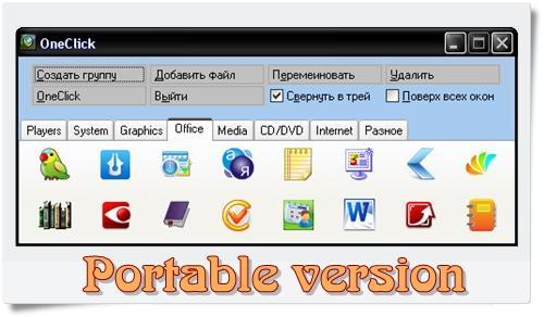 OneClick 2.1 Portable Rus