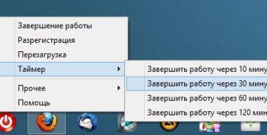 Shutdown8 - Кнопка выключения компьютера для Windows 8