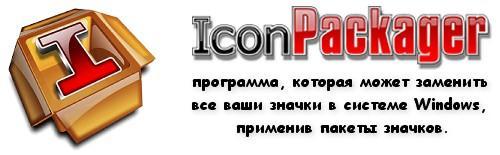Как установить иконки IconPackager