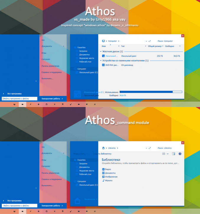 Athos - Темы для Windows 7