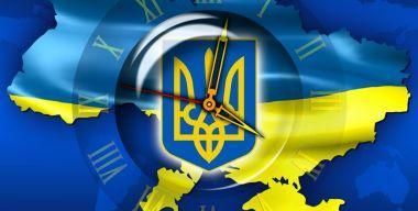 Часы государств_Украина