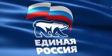Единая Россия